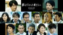 映画『護られなかった者たちへ』永山瑛太、緒形直人の出演を発表