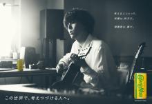 """RADWIMPS「カロリーメイト」CMに書き下ろし曲 野田洋次郎も出演し""""考えつづける""""人を応援"""