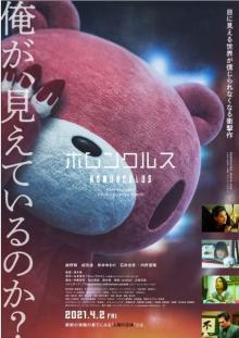 """映画『ホムンクルス』""""グル〜ミ〜""""エイプリルフールに主演乗っ取り逆襲作戦決行"""