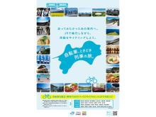 自転車を組立・解体できるスペース「サイクルピット」を四国内主要駅に整備