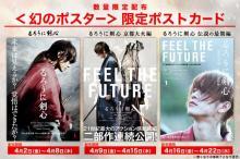 """映画『るろうに剣心』過去作上映 """"幻の""""限定ポストカードを配布"""
