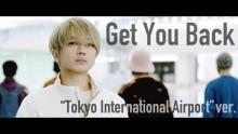 Nissy「Get You Back」新バージョン4・1公開 舞台は羽田空港国際線ターミナル