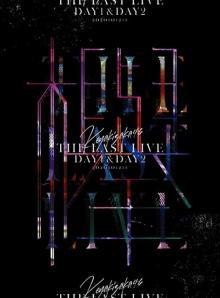 欅坂46ラストライブ収録の映像作品、5作連続で「映像3部門同時1位」に 歴代1位の記録を自己更新【オリコンランキング】