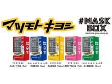 """マツキヨ5店舗に30ブランドがデザインしたマスクが買える""""自動販売機""""登場"""