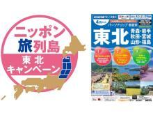 7つのテーマで東北の魅力を届ける「ニッポン旅列島 東北キャンペーン」