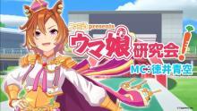 ゲーム『ウマ娘』生放送番組、11日より本配信開始 MCはテイエムオペラオー役・徳井青空