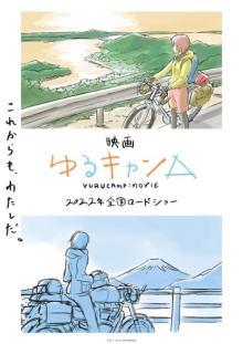 アニメ映画『ゆるキャン△』2022年全国上映 スタッフはTVシリーズから続投