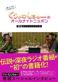 『くりぃむANN』番組本、発売前に再重版 リスナーから熱い支持「いや、まいったね」