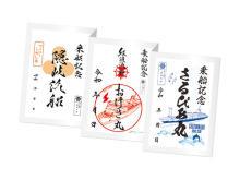 日本全国の船をめぐって印を集める!「御船印めぐりプロジェクト」始動