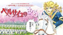 JRA阪神競馬場×『ベルばら』がコラボ 漫画でオスカル「桜花賞」に出場へ