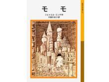 児童文学の金字塔『モモ』を深く読み解く!全6回のオンライン講座が開催