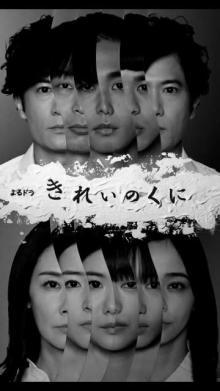 """『きれいのくに』稲垣吾郎が何役も演じる""""同じ顔""""の世界がベールを脱ぐ"""