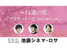映画『14歳の栞』アフタートークにパンサー向井がゲストとして登場!