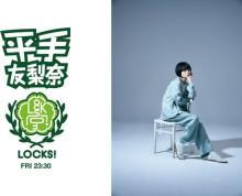 """平手友梨奈『SCHOOL OF LOCK!』で再びレギュラー 月1で『平手LOCKS!』開校 とーやま""""委員""""が発表"""