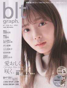 """櫻坂46・田村保乃表紙『blt graph』が「写真集」3位 「彼女にしたいメンバー」1位の""""癒やし系""""グラビア収録"""