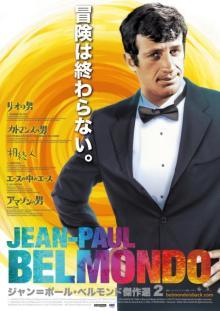 ジャン=ポール・ベルモンド、まもなく米寿 「傑作選」第2弾が5月に開幕
