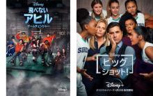 【ディズニープラス】4月配信作品 日本初登場のスポーツドラマに注目