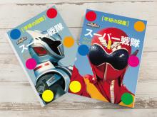 ファン必携!全45スーパー戦隊を完全網羅した「学研の図鑑」がついに発売