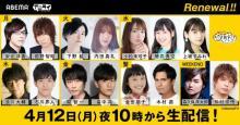『声優と夜あそび』新シーズンのMC15人発表 過去最多で前野智昭&徳井青空&畠中祐が新たに参加
