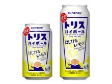 """期間限定!「トリスハイボール缶」に""""はじけるレモン""""が登場"""