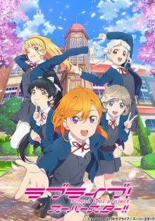 『ラブライブ!スーパースター!!』キービジュアル公開 NHK Eテレで7月放送開始