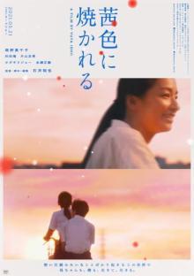 尾野真千子主演『茜色に焼かれる』ポスター&場面写真解禁