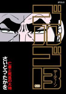 漫画『ゴルゴ13』200巻発売、ギネス世界記録『こち亀』に並ぶ 【100巻以上の漫画タイトル一覧】
