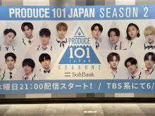 『PRODUCE 101 JAPAN SEASON2』巨大広告が渋谷駅に登場