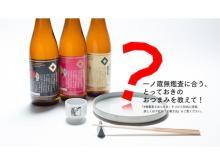 「一ノ蔵無鑑査に合うおつまみ大募集キャンペーン」がSNS上で開催中!