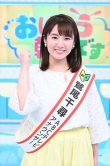 ABCテレビ初、新人アナウンサー・鷲尾千尋が『おは朝』デビュー