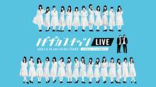 乃木坂46・3&4期生、生コントライブに挑戦 SPコンサートも実施「パワーアップした私たちをお見せしたい」