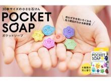 ウイルスがなくなる様子を可視化した「POCKET SOAP」で楽しく手洗い!