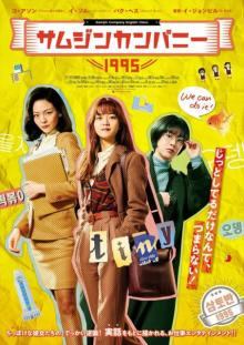 コ・アソン主演、お仕事エンターテインメント『サムジンカンパニー1995』7・9公開