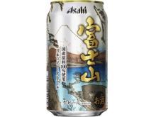 国産原料100%!アサヒビールから特別限定醸造の「アサヒ富士山」発売