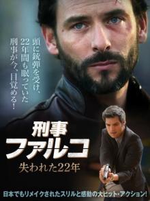 日本でリメイクされた「ラストコップ」のフランス版、各社で配信
