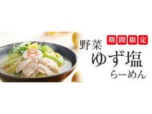 「8番らーめん」春の新メニュー!野菜ゆず塩らーめん&海老餃子が発売