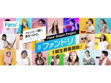 次世代スターを育成する『Fans' Dream Project』1期生の募集開始!