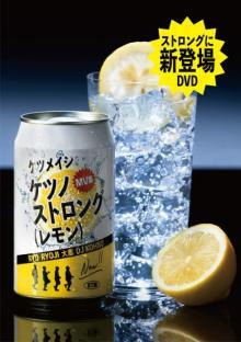 ケツメイシのMV集『ケツノストロング(レモン)』、DVDランキングで3年5ヵ月ぶり通算7作目の1位獲得【オリコンランキング】