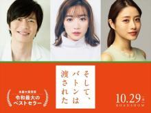 『そして、バトンは渡された』映画化 永野芽郁×田中圭×初の母親役で石原さとみが出演