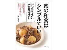 和食がぐっと身近に!料理書籍『家の和食はシンプルでいい』が発売中