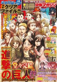 『進撃の巨人』完結、連載11年半に幕 『別マガ』創刊から支えた人気作