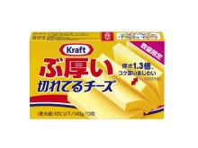 厚さ1.3倍のリッチカット!「クラフト ぶ厚い切れてるチーズ」が新発売
