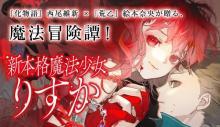 西尾維新氏の小説『新本格魔法少女りすか』漫画化 『別冊少年マガジン』で連載開始