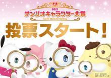 『サンリオキャラクター大賞』投票スタート シナモロール&ポムポムプリン&ポチャッコが意気込み