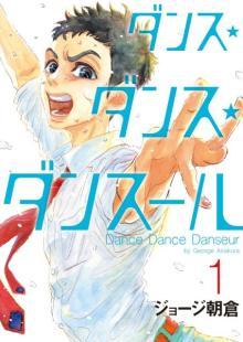 男子バレエ漫画『ダンス・ダンス・ダンスール』アニメ化決定