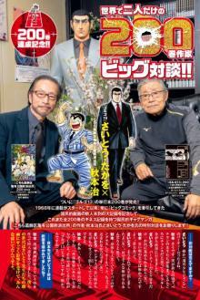 200巻漫画『ゴルゴ13』×『こち亀』作者が対談 ビッグコミック表紙はゴルゴの肖像画