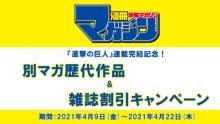 『進撃の巨人』完結記念、歴代の別マガ10円で販売 キャンペーン開始