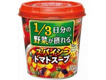 おいしく手軽に1/3日分の野菜が摂れる!スパイシーなカップスープが発売