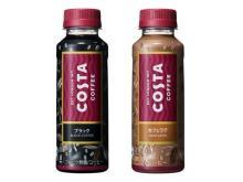 ヨーロッパ発の手淹れ品質!「コスタコーヒー」のPETボトルコーヒーが登場