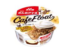コーヒーかき氷×濃厚アイス!「森永 れん乳」シリーズ初のフロートタイプ